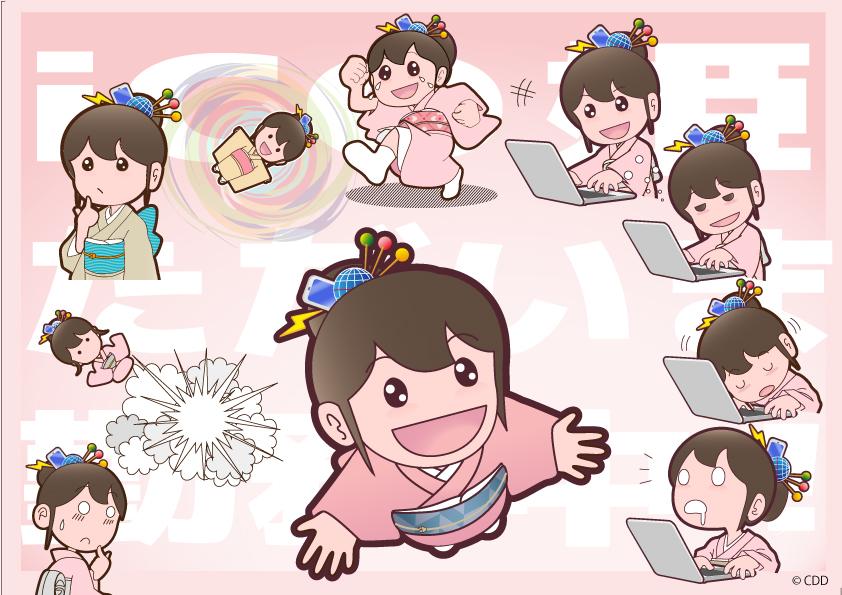 iCO姫-1